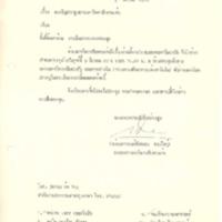 c2516-2.pdf