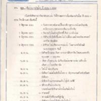 3มิ.ย.23.pdf