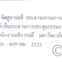 P46 2522 (ด้านหลัง).jpg