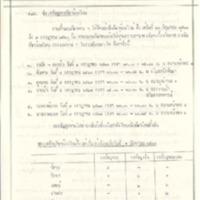 2 ก.ค.2523.pdf