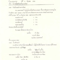 c2522_5 [10].pdf