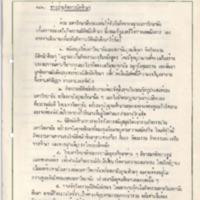 27 มิ.ย.22.pdf