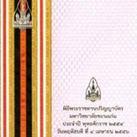 หนังสือพิธีพระราชทานปริญญาบัตร 2556 1(เมษายน).pdf