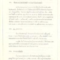 11พ.ย.2523.pdf