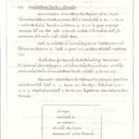 20 ส.ค.2523.pdf
