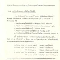 N33-10-26.pdf