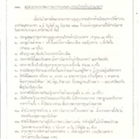 23 ก.ค.2523.pdf