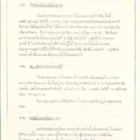 14 พ.ย.2523.pdf