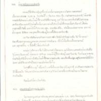 15 ก.ย.2523.pdf