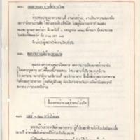 4 ก.ค.22.pdf