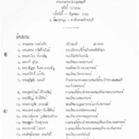 d2529-12.pdf