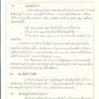 26 ต.ค.2522.pdf