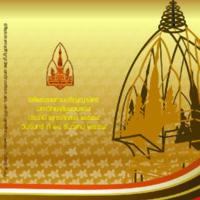 หนังสือพิธีพระราชทานปริญญาบัตร 2558.pdf