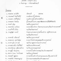 d2529-14.pdf