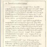 16ม.ค.23.pdf