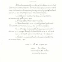c2522_5 [14].pdf