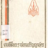งานพิธีพระราชทานปริญญาบัตร มหาวิทยาลัยขอนแก่น ปี2517