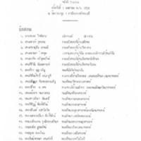 d2532-7.pdf