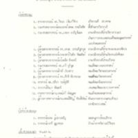 d2522-5.pdf