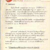 17พ.ค.26.pdf
