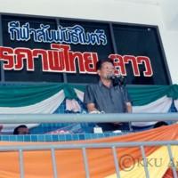 การแข่งขันกีฬาสัมพันธไมตรี มิตรภาพไทย-ลาว ณ สนามกีฬาและอาคารพลศึกษา มหาวิทยาลัยขอนแก่น โดยมี รศ.นพ.นพดล ทองโสภิต อธิการบดี เป็นประธาน
