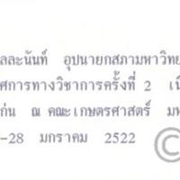 P28 2522 (ด้านหลัง).jpg