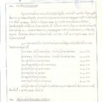 28 ก.ย.2522.pdf