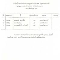 c2522_9 [2].pdf