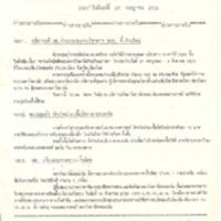 N30-07-27.pdf