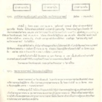N30-03-04.pdf