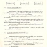 N30-02-25.pdf
