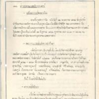 6 มิ.ย.22.pdf