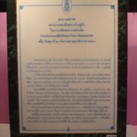 พระราชดำรัสพระบาทสมเด็จพระเจ้าอยู่หัวในการเสด็จพระราชดำเนินทรงประกอบพิธีเปิดมหาวิทยาลัยขอนแก่น