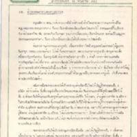 12พ.ค.23.pdf