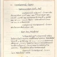 6 ก.พ.22.pdf
