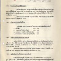 N29-10-31.pdf