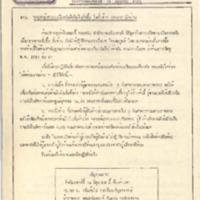 12มิ.ย.23.pdf