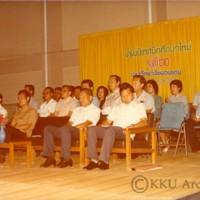 ปฐมนิเทศนักศึกษาใหม่ รุ่นที่ 20 ณ อาคารพลศึกษา มหาวิทยาลัยขอนแก่น