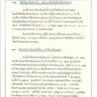 13 มี.ค.2522.pdf