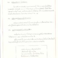 19 ก.ย.2523.pdf