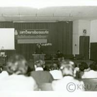 การต้อนรับคณะนักศึกษา กอ.รมน.รุ่นที่ 46 ปี 2523