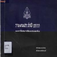 ar2533.pdf
