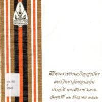หนังสือพิธีพระราชทานปริญญาบัตร 2546.pdf