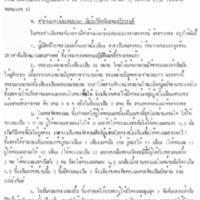 c_7 2532(2).pdf