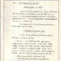 14 ก.พ.22.pdf