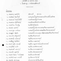 d2529-2.pdf