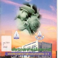 อาคารเฉลิมพระบารมี รพ.ศรีฯ 2542.pdf