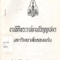งานพิธีพระราชทานปริญญาบัตร มหาวิทยาลัยขอนแก่น ปี2512
