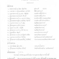d2522-13.pdf
