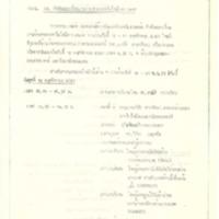 18 พ.ย.2523.pdf